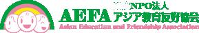 AEFA 認定NPO法人 アジア教育友好協会